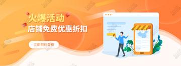 店铺活动优惠折扣,店铺设计,店铺优惠设计,网店促销设计 (网页设计,网站UI就找前沿视觉网(lyuid.com)联系QQ:1297335737、联系微信:w1297335737)