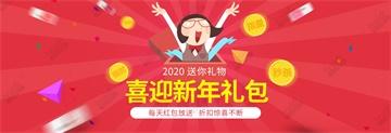 2020送你礼物,喜迎新年礼包,礼包促销,网站优惠设计,网站活动设计制作 (网页设计,网站UI就找前沿视觉网(lyuid.com)联系QQ:1297335737、联系微信:w1297335737)