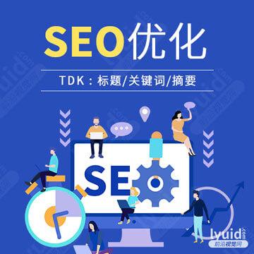 SEO优化之TDK,网站优化,网站SEO优化,网站SEO title,description,keywords(平面设计,海报设计就找前沿视觉网(lyuid.com)联系QQ:1297335737、联系微信:w1297335737)
