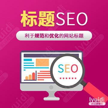 SEO优化之标题,标题SEO优化,网站标题优化,网站title优化(平面设计,海报设计就找前沿视觉网(lyuid.com)联系QQ:1297335737、联系微信:w1297335737)