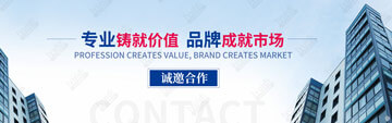 专业铸就价值,品牌成就市场。企业网站banner设计,企业文化banner设计,企业网站宣传设计 (网页设计,网站UI就找前沿视觉网(lyuid.com)联系QQ:1297335737、联系微信:w1297335737)