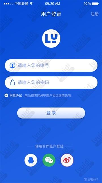 蓝色简约APP登录界面。APP界面设计,APP登录页注册页设计,APP登录UI设计 (APP设计,APP UI界面设计就找前沿视觉网(lyuid.com)联系QQ:1297335737、联系微信:w1297335737)