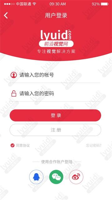 红色高端APP登录界面。APP界面设计,APP登录页注册页设计,APP登录UI设计 (APP设计,APP UI界面设计就找前沿视觉网(lyuid.com)联系QQ:1297335737、联系微信:w1297335737)