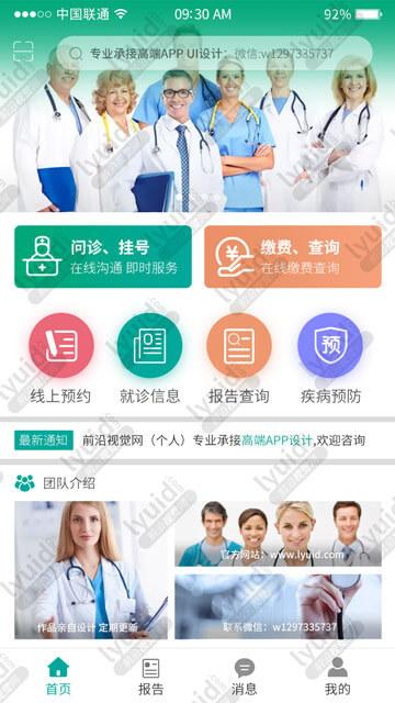 在线医疗服务APP首页设计,医疗APP设计、线上医疗系统APP首页设计、APP医疗预约首页设计,医疗APP UI界面设计  (APP设计,APP UI界面设计就找前沿视觉网(lyuid.com)联系QQ:1297335737、联系微信:w1297335737)