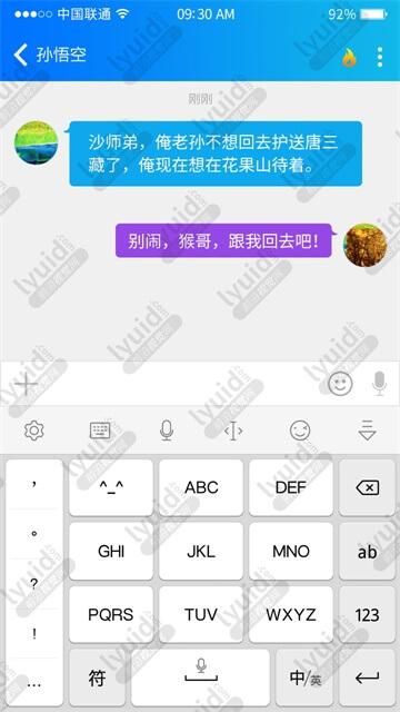 对话界面UI设计;APP对话界面设计,APP聊天界面设计 (APP设计,APP UI界面设计就找前沿视觉网(lyuid.com)联系QQ:1297335737、联系微信:w1297335737)