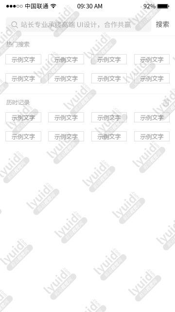简约搜索界面UI;APP搜索页面设计,APP搜索展示设计 (APP设计,APP UI界面设计就找前沿视觉网(lyuid.com)联系QQ:1297335737、联系微信:w1297335737)
