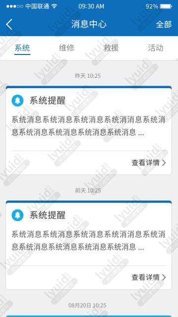 消息中心功能界面;APP消息界面设计,APP消息分类列表设计 (APP设计,APP UI界面设计就找前沿视觉网(lyuid.com)联系QQ:1297335737、联系微信:w1297335737)