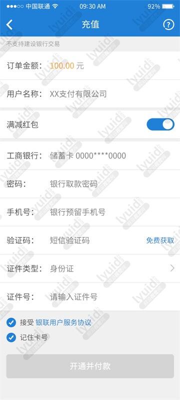 充值详情界面;APP充值UI设计,支付界面信息设计 (APP设计,APP UI界面设计就找前沿视觉网(lyuid.com)联系QQ:1297335737、联系微信:w1297335737)