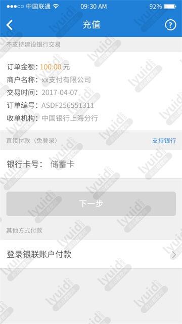 蓝色充值界面;APP充值页面设计 (APP设计,APP UI界面设计就找前沿视觉网(lyuid.com)联系QQ:1297335737、联系微信:w1297335737)