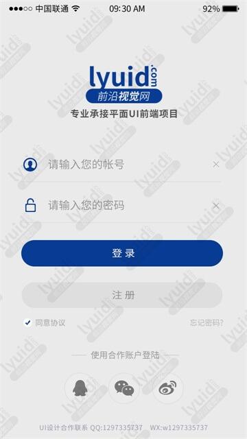 素雅登录界面,APP界面设计,APP登录页注册页设计,APP登录UI设计  (APP设计,APP UI界面设计就找前沿视觉网(lyuid.com)联系QQ:1297335737、联系微信:w1297335737)