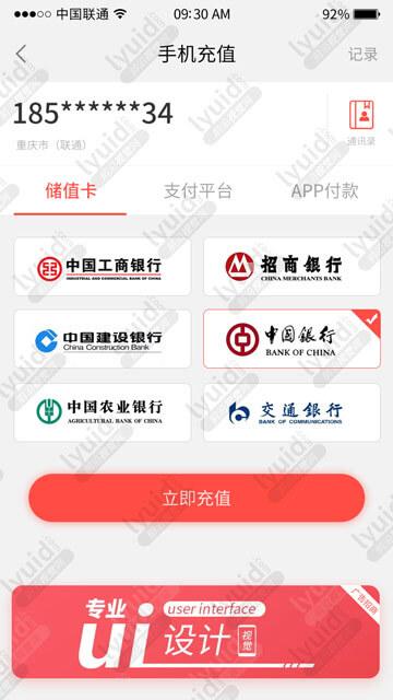 手机APP充值界面,APP充值UI界面设计,APP话费充值界面,高端APP充值UI界面 (APP设计,APP UI界面设计就找前沿视觉网(lyuid.com)联系QQ:1297335737、联系微信:w1297335737)