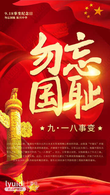 九·一八事变,又称奉天事变、柳条湖事件。 [1]  是1931年9月18日日本驻中国东北地区的关东军突然袭击沈阳,以武力侵占东北的事件。 [2]  九·一八事变是日本帝国主义企图以武力征服中国的开端。纪念日海报设计,历史节日海报设计 (平面设计,海报设计就找前沿视觉网(lyuid.com)联系QQ:1297335737、联系微信:w1297335737)