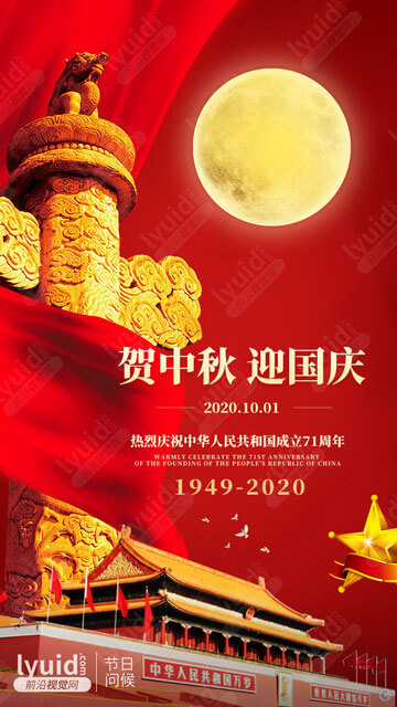 热烈庆祝中华人民共和国成立71周年,贺中秋,迎国庆。 (平面设计,海报设计就找前沿视觉网(lyuid.com)联系QQ:1297335737、联系微信:w1297335737)