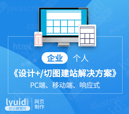 网站前端外包,前端开发,web前端外包,前端外包,前端切图,切图外包,html5前端外包,html5前端开发,小程序设计制作,小程序外包,PSD转HTML5,div+css3,,Js网站特效制作,响应式,PSD切图,静态网页外包,网站设计制作外包,dw网站制作,html5切图外包,找前端制作外包,个人网站制作,企业网站制作,网站设计,网站前端,前沿视觉网承接项目