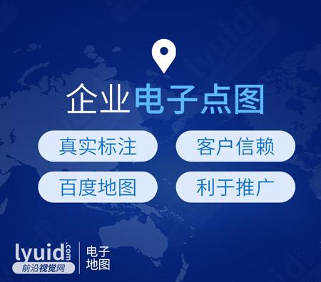 企业地图,电子地图,个性地图位置展示,地图自定义,地图标注,前沿视觉网承接项目