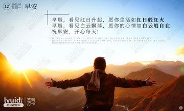 早晨,看见红日升起,愿你生活如红日般红火;早晨,看见白云飘荡,愿你的心情如白云般自在;祝早安,开心每天!#签到海报设计,早安打卡海报设计,励志签到海报设计# (平面设计,海报设计就找前沿视觉网(lyuid.com)联系QQ:1297335737、联系微信:w1297335737)