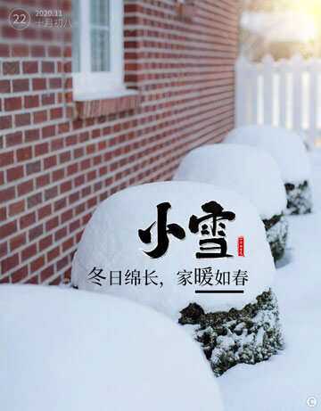 小雪(冬日绵长,家暖如春)#中国传统节气海报设计,传统二十四节气海报设计,传统节气朋友圈海报#(平面设计,海报设计就找前沿视觉网(lyuid.com)联系QQ:1297335737、联系微信:w1297335737)